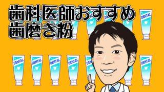 歯磨き粉の基礎知識!現役歯科医師が語る間違いない歯磨き粉の選び方