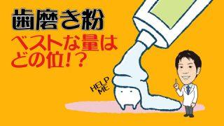 歯磨きの時のベストな歯磨き粉の量はどのくらい!?