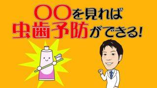【虫歯なりやすい人必見】虫歯を予防できる歯磨き粉!
