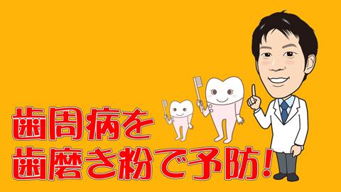 歯周病に効く歯磨き粉