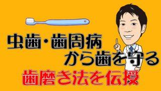 虫歯・歯周病予防に効果的な歯の磨き方を教えて!